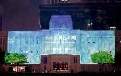 서울시와 현대자동차가 지난 4월 22일, 지구의 날을 맞아 서울도서관 벽면에 '수소로 밝힌 미래'를 주제로 미디어 파사드 이벤트를 진행했다