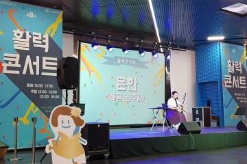 서울시민청 활력콘서트