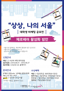 4-1. 상상나의서울_포스터