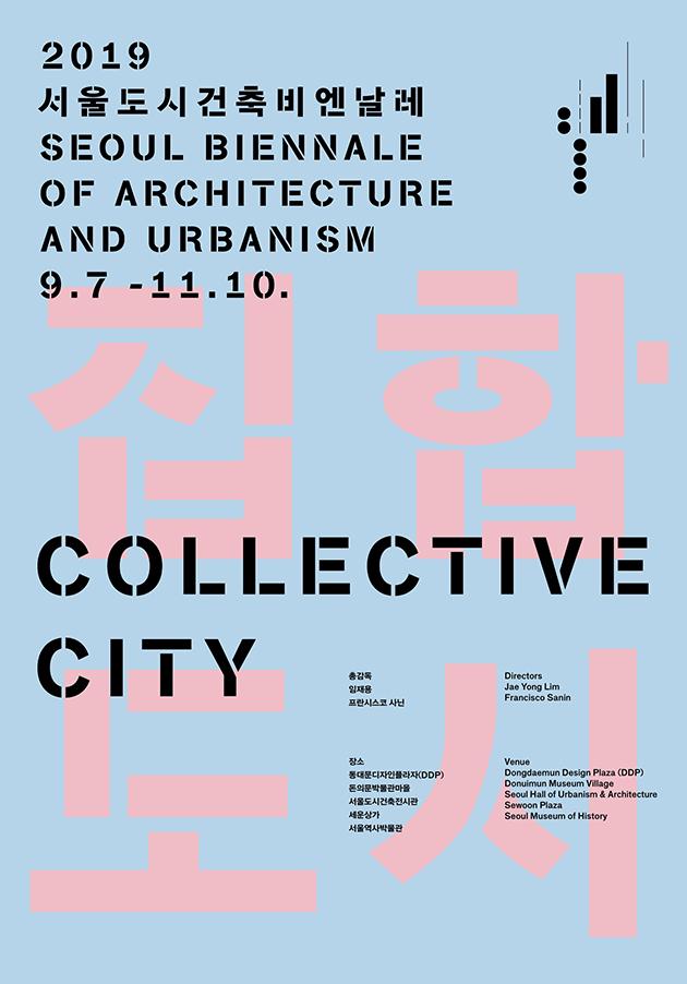 2019 서울도시건축비엔날레 포스터