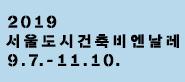 2019 서울도시건축비엔날레 9.7-11.10