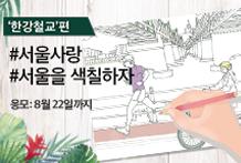 서울을 색칠하자 시즌4 8탄!  한강철교 편 - 서울사랑 2019년 8월호 이벤트
