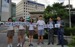 청소년 자원봉사 인권 워크숍 참가 학생들이 '학교폭력대책자치위원회 청소년 인권개선 정책'을 전달하기 위해 서울시교육청을 방문했다