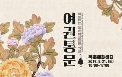 서울시와 (사)문화다움은 8월 31일 북촌문화센터에서 우리나라 최초의 여성 인권선언 '여권통문' 발표 121주년을 맞아 특별행사를 개최한다