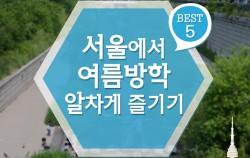 #서울에서 여름방학 알차게 즐기기 Best5