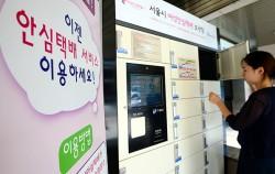 서울시 여성안심택배에 '보내는 서비스'가 도입돼 131개함을 통해 택배를 보낼 수 있게 됐다