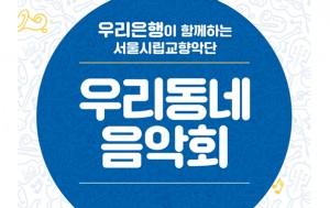 '우리동네 음악회'가 8월 28일 오후 7시 30 서울역사박물관 1층 로비에서 열린다