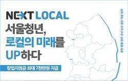 서울시가 전국 8개 시·군과 신규 창업할 청년 150명을 찾는다