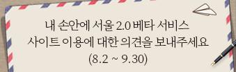 내 손안에 서울 2.0 베타 서비스 오픈