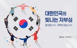 서울시가 일제강점기 국가 독립에 몸 바쳐 희생‧헌신한 독립유공자들의 후손들에 대한 지원을 대폭 강화한다.