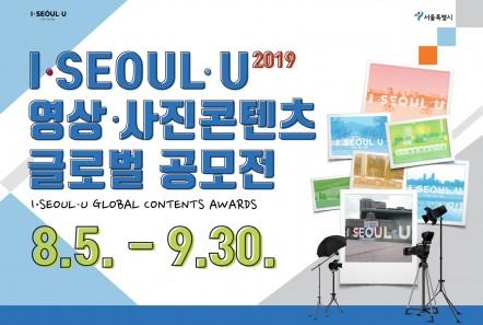 I SEOUL U 영상, 사진콘텐츠 글로벌 공모전 8월 5일부터 9월 30일까지