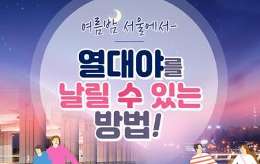 # 여름밤 서울에서 열대야를 날릴 수 있는 방법!