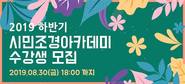 서울시가 '시민조경아카데미' 수강생을 8월 30일 18:00까지 모집한다