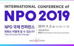 서울시 NPO지원센터가 '2019 NPO 국제 콘퍼런스'를 9월 2일 오전 10시 중구대한상공회의소에서 개최한다.