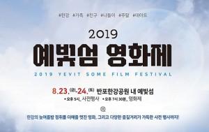 23일~24일 반포한강공원에서 '예빛섬 영화제'가 개최된다