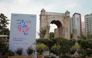 서대문독립공원에서 15일까지 '2019 서울 무궁화 축제'가 이어진다