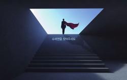 서울시가 '2019 서울시 안전상' 수상 후보자를 8월 30일까지 추천 받는다