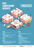 2019 창업대전 참가자모집_포스터