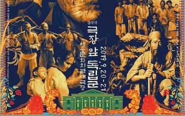세종문화회관대극장 극장 앞 독립문 2019.0.20-21