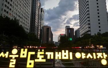 청계천 광교 위에 설치된 밤도깨비야시장 전광판