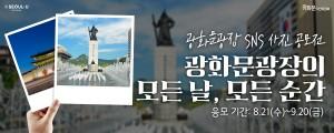 190812 광화문광장 SNS 사진공모전 온라인배너(가로형)-01