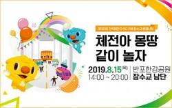 8월 15일 반포한강공원 잠수교 남단에서 제100회 전국체전 D-50 행사가 열린다.