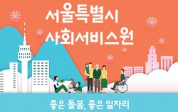 좋은 돌봄, 좋은 일자리 '서울시 사회서비스원'