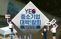 # YES 중소기업 대박!람회 갑니다! 중소기업 박람회 삽니다! 중소기업 제품