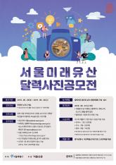 """""""오늘의 내가 마주한 내일의 보물"""" 2019년도 서울 미래유산 달력사진 공모전 안내 서울시는 시민 공통의 기억과 감성이 담긴 100년 후 보물 「서울 미래유산」 보존에 대한 시민 공감대 형성 및 참여 확대를 위해 작년에 이어 올해에도 '2019년도 서울 미래유산 달력사진 공모전'을 실시하고자 합니다. 미래유산으로 선정된 유·무형의 유산들을 아름다운 사진에 담아 보내주세요. 시민 여러분들의 많은 참여 바랍니다. □ 공모개요 ○ 공 모 명 : 2019년도 서울 미래유산 달력사진 공모전 ○ 공모기간 : '19. 8. 26.(월) ~ 9. 20.(금) ○ 응모자격 : 제한 없음 ○ 공모내용 : 현재 서울 미래유산으로 선정된 461개 유·무형의 유산을 사진에 담아 제출 ❍ 응모방법 : 메일 접수(jisunny@seoul.co.kr) ▹ '내손안에 서울'(mediahub.seoul.go.kr) 공모전 페이지, '미래유산 홈페이지'(futureheritage.seoul.go.kr) 새소식 페이지에서 신청서 다운로드 후 담당자 메일로 접수 ❍ 제출내용 : ①참가신청서, ②사진파일 ○ 선정발표 : 9.27.(금) 예정 - 개별통지 및 미래유산 홈페이지, 페이스북, 인스타그램을 통해 발표 ○ 선정방법 : 사전심의 후 전문가 심층심사를 통해 선정 ○ 시상내용 : 시상금 2백만원 - 총 13명(최우수 1명 50만원, 우수 3명 각 20만원, 장려 9명 각 10만원) ○ 주관업체 : 서울 미래유산 홍보용역((주)서울신문사) ❍ 문의 : 서울미래유산 공모전 사무국(02-2000-9754~5)"""