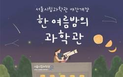 한 여름밤의 과학관 포스터