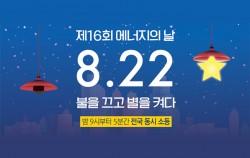 8월 22일 서울광장에서 에너지의 날 행사가 개최된다.