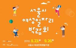 '2019년 서울시 여성일자리 박람회'가 8월 23일부터 9월 26일까지 열린다