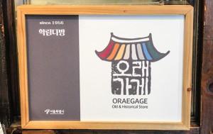 서울시는 오래되었거나 전통을 계승하고 있는 '오래가게'를 선정해 발표하고 있다