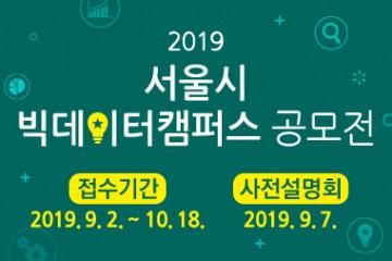 서울시 빅데이터 캠퍼스 공모전