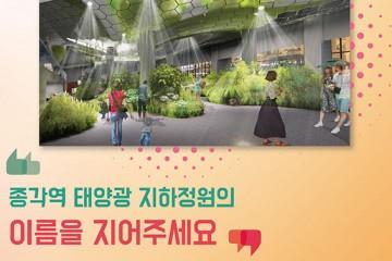 종각역 지하공간 태양광 정원 네이밍 공모전 포스터