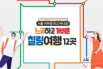 서울 명소 12곳에 발도장 꾸욱~ 지하철 스탬프 투어