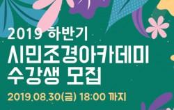 서울시가 '시민조경아카데미' 수강생을 30일 18:00까지 모집한다