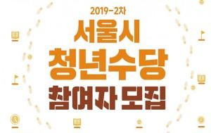 서울시 청년수당 추가 참여자 모집 포스터