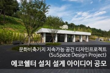 문화비축기지 지속가능 공간 디자인프로젝트(SuSpace Design Project) 에코쉘터 설치 설계 아이디어 공모