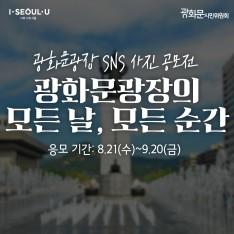 190812 광화문광장 SNS 사진공모전 온라인배너(정사각형)-01