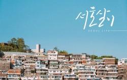 서울시가 올해 골목길재생사업지 12곳을 새롭게 선정해 본격적인 골목길 재생에 나선다.