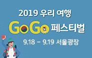 2019 우리 여행 Go Go 페스티벌 개최(국내여행 박람회)