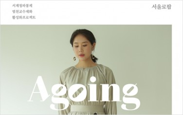 팝업스토어 서울로팝(서계청파봉제, 염천교수제화 활성화 프로젝트)이 9월 27일 개장한다