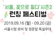 서울 꽃으로 피다 시즌2