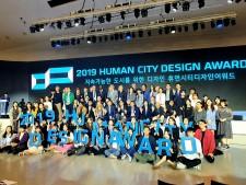 서울시가 지난해 '휴먼시티 디자인 서울'을 선언한 데 이어 올해는 '휴먼시티디자인어워드'를 처음 시행했다.