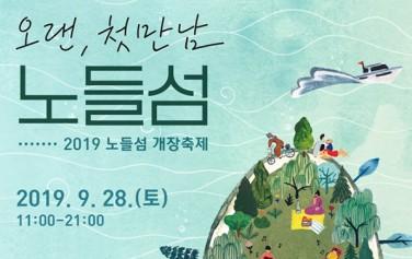 노들섬 개장축제 포스터