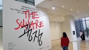 개관 50년을 맞는 국립현대미술관이 '광장'을 주제로 한 기획전을 마련했다. 전시가 열리는 서울관 입구의 모습