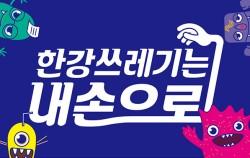 '한강쓰레기는 내 손으로' 캠페인 홍보 배너