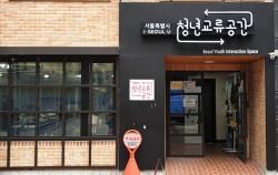 서울 마포구 청년교류공간의 외관
