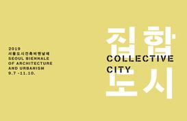 2019 서울도시건축비엔날레로 초대합니다